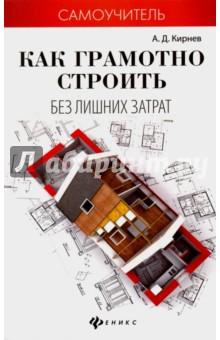 Купить Александр Кирнев: Как грамотно строить без лишних затрат ISBN: 978-5-222-26472-0