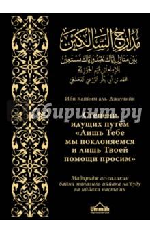Купить Ибн Аль-Джаузи: Степени идущих путем Лишь Тебе мы поклоняемся и лишь Твоей помощи просим ISBN: 978-5-699-85789-0