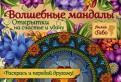 Лилия Габо: Волшебные мандалы. Открытки на счастье и удачу