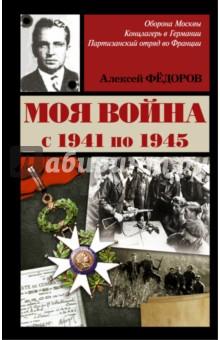 Купить Алексей Федоров: Моя война ISBN: 978-5-17-090763-2