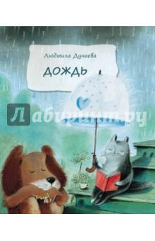Дождь - Людмила Дунаева