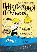 Елена Соковенина - Приключения П. Осликова, ребёнка, который хотел как лучше обложка книги
