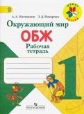 Плешаков, Назарова: Окружающий мир. ОБЖ. 1 класс. Рабочая тетрадь. ФГОС