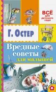 Григорий Остер - Вредные советы для малышей обложка книги