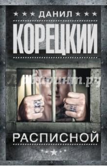 Расписной - Данил Корецкий