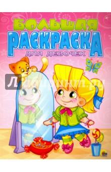 """Книга: """"Большая раскраска для девочек, А4"""". Купить книгу ..."""