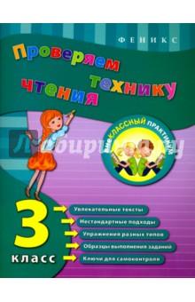 Купить Юлия Горай: Проверяем технику чтения. 3 класс ISBN: 978-5-222-24691-7