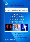 Лидия Пустовалова: О чем говорят анализы? Клиниколабораторная диагностика в нефрологии