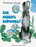 Анатолий Лельевр: Как назвать зайчонка?