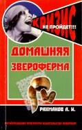 Александр Рахманов: Домашняя звероферма. Кролики и пушные звери на приусадебном участке. Содержание и разведение