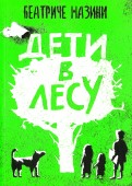 Беатриче Мазини - Дети в лесу обложка книги