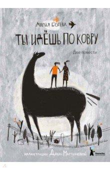 Купить Мария Ботева: Ты идёшь по ковру. Две повести ISBN: 978-5-00083-235-6