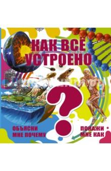 Купить Шереметьева, Спектор, Филиппова: Как всё устроено ISBN: 978-5-17-094749-2