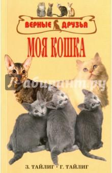 Моя кошка. Краткое руководство для любителей кошек