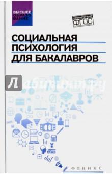 Купить Руденко, Самыгин, Столяренко: Социальная психология для бакалавров. Учебник ISBN: 978-5-222-27016-5