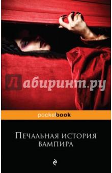 Купить Печальная история вампира ISBN: 978-5-699-80426-9