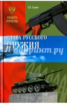 Слава Русского оружия - Святослав Славин