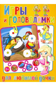 Купить Игры и головоломки для любимой дочки ISBN: 978-5-9567-2170-4