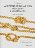 Георгий Просветов - Математические методы и модели в экономике: задачи и решения обложка книги