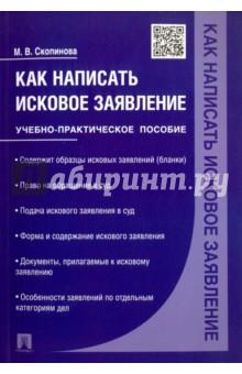 Как написать исковое заявление. Учебно-практическое пособие - Мария Скопинова