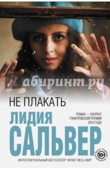 Не плакать - Лидия Сальвер