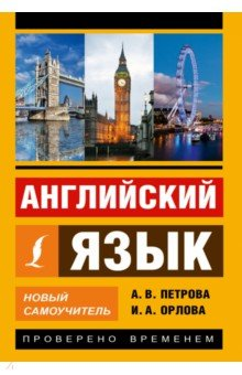 Английский язык. Новый самоучитель - Петрова, Орлова