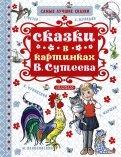 Маршак, Михалков, Остер: Сказки в картинках В. Сутеева