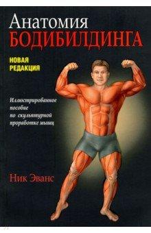 Купить Ник Эванс: Анатомия бодибилдинга ISBN: 978-985-15-2885-7