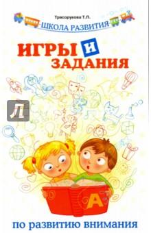 Купить Татьяна Трясорукова: Игры и задания по развитию внимания. Интегрированные занятия для детей дошкольного возраста ISBN: 978-5-222-25818-7