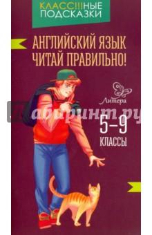 Купить Елена Ганул: Английский язык. Читай правильно! 5-9 классы ISBN: 978-5-40700-662-6
