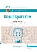 Владимир Пальчун: Оториноларингология. Национальное руководство