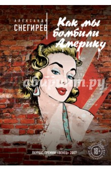 Купить Александр Снегирев: Как мы бомбили Америку (с факсимиле) ISBN: 9785699835161