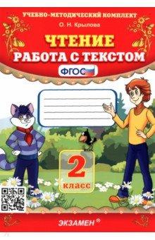 Чтение. 2 класс. Работа с текстом. ФГОС - Ольга Крылова