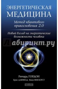 Энергетическая медицина. Метод квантового прикосновения 2.0 - Гордон, Даффилд, Викхорст