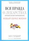 Бен Голдакр: Вся правда о лекарствах. Мировой заговор