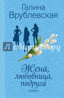 Жена, любовница, подруга - Галина Врублевская