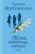 Галина Врублевская: Жена, любовница, подруга