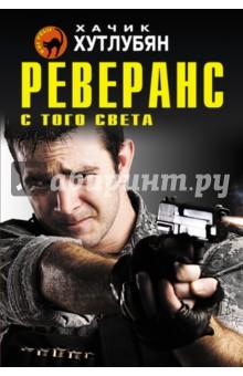Купить Хачик Хутлубян: Реверанс с того света ISBN: 978-5-699-87814-7