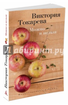 Купить Виктория Токарева: Можно и нельзя. Повести рассказы ISBN: 978-5-389-08804-7