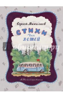 Стихи для детей - Сергей Михалков