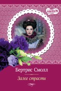 Бертрис Смолл - Залог страсти обложка книги