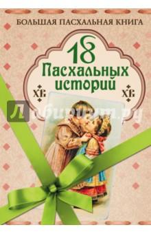 18 пасхальных историй - Куприн, Чехов, Короленко