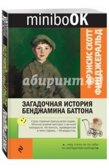Купить Фрэнсис Фицджеральд: Загадочная история Бенджамина Баттона ISBN: 978-5-699-87518-4