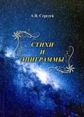 Алексей Сергеев: Стихи и эпиграммы