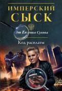 Евгений Сухов - Код расплаты обложка книги