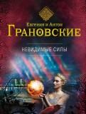 Грановская, Грановский - Невидимые силы обложка книги