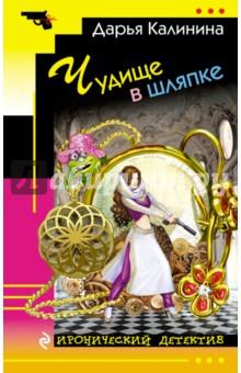 Купить Дарья Калинина: Чудище в шляпке ISBN: 978-5-699-87932-8