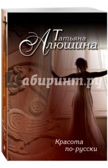 Купить Татьяна Алюшина: Красота по-русски ISBN: 978-5-699-87942-7