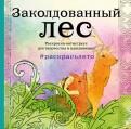 Заколдованный лес. Раскраска-антистресс для творчества и вдохновения (летняя серия) обложка книги
