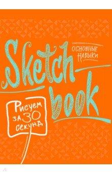 Купить Лутц, Осипов, Пименова: Sketchbook. Рисуем за 30 секунд. Основные навыки ISBN: 978-5-699-86038-8
